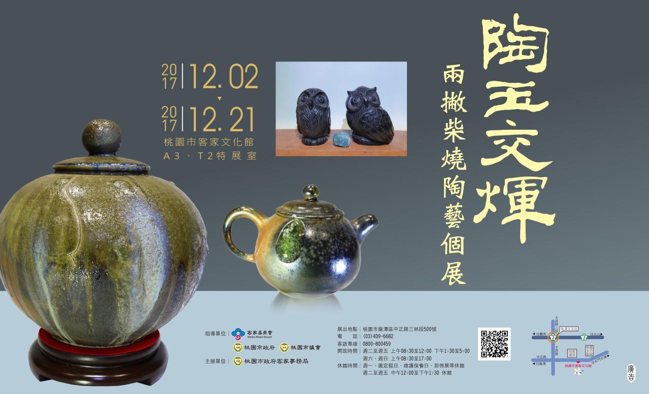 陶玉交輝-兩撇柴燒陶藝個展-電視牆