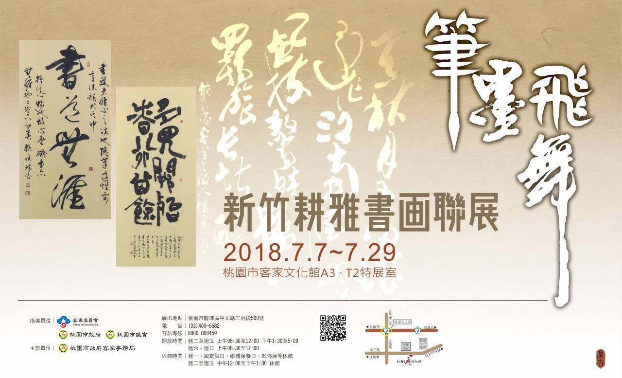 【客文館-特展室】筆墨飛舞-新竹耕雅書畫聯展