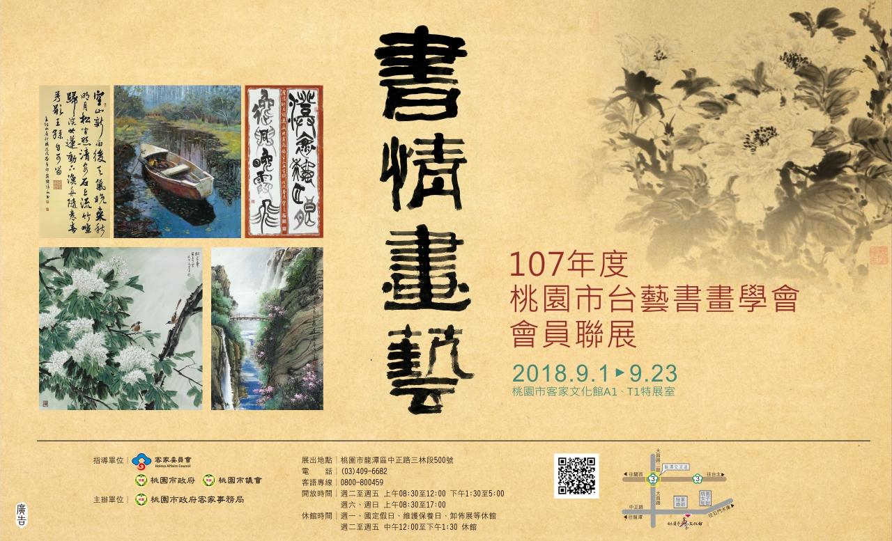 【客文館-特展室】「書情畫藝」107年度桃園市台藝書畫學會會員聯展