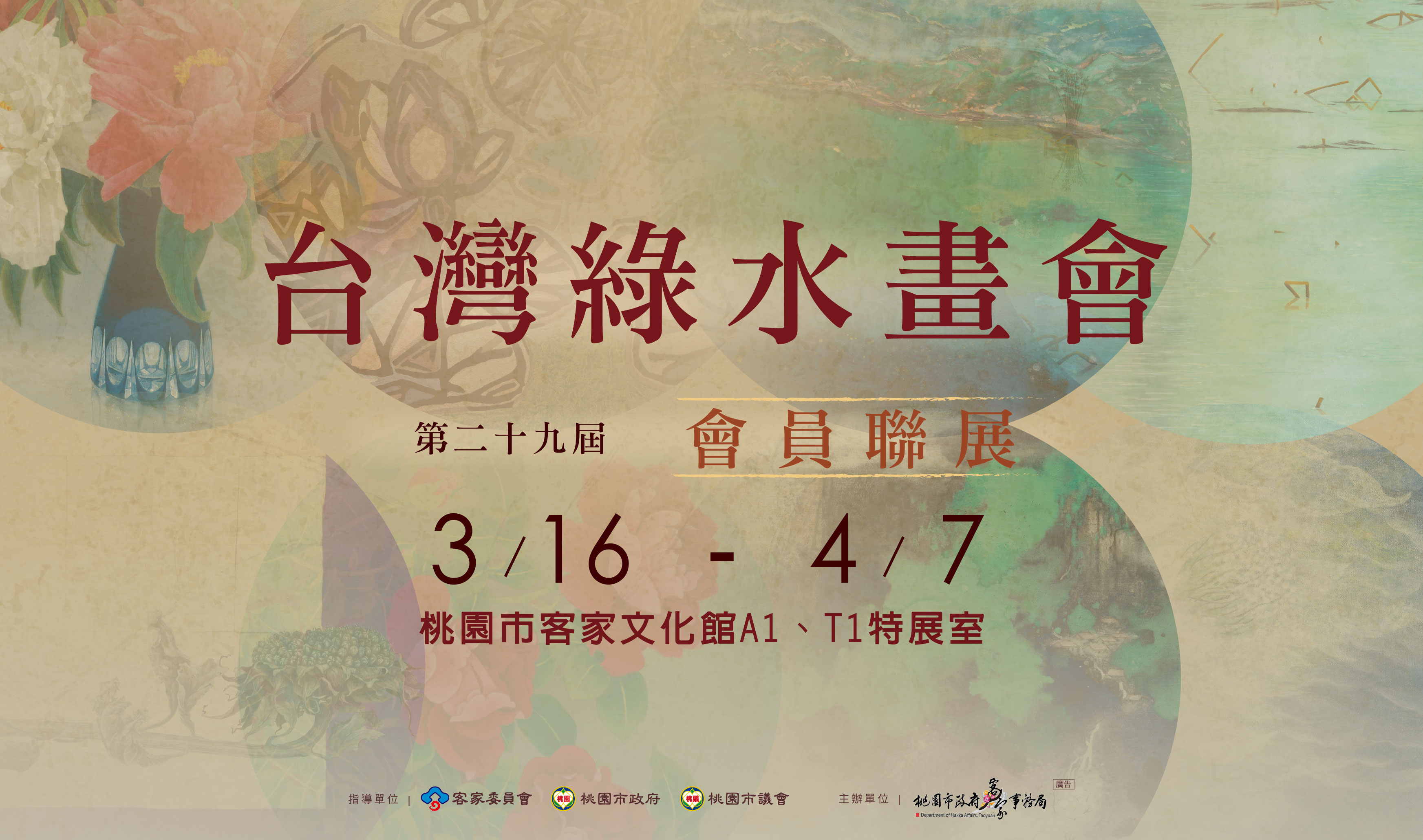 【客文館-特展室】台灣綠水畫會第二十九屆會員聯展