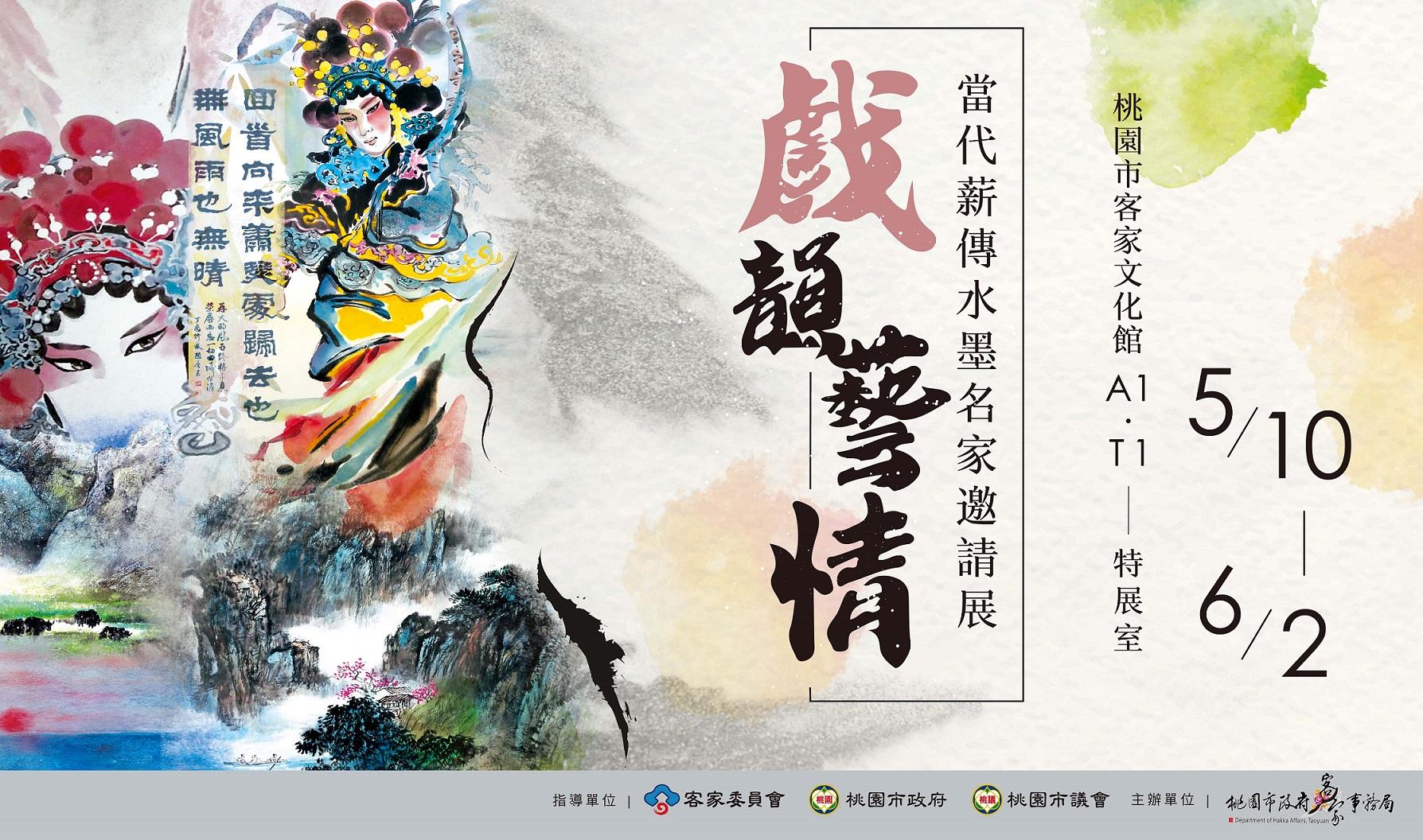 【客文館-特展室】 戲韻藝情-當代薪傳水墨名家邀請展