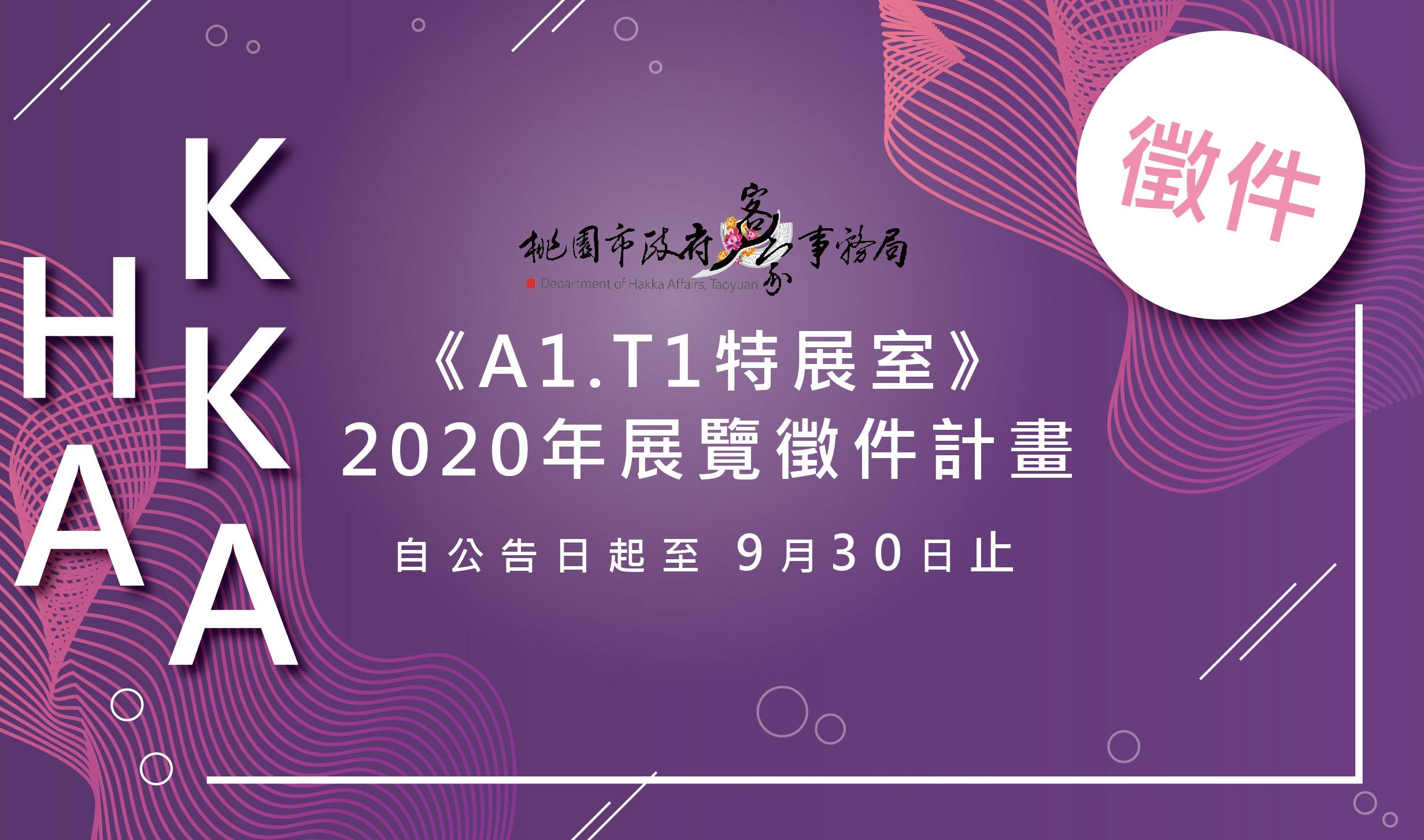 2020年徵件官網BANNER