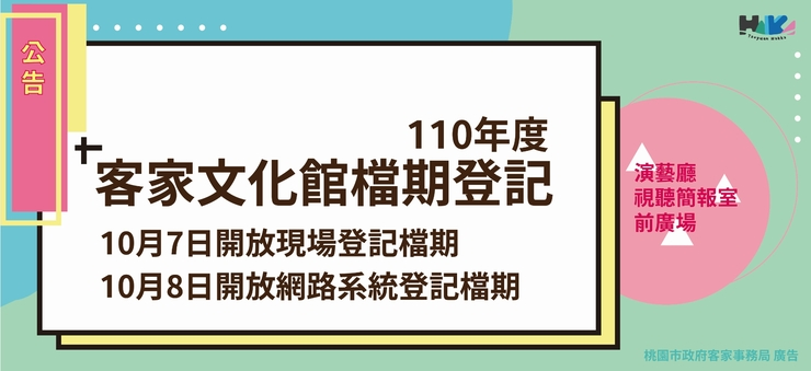 110年客家文化館場地檔期登記