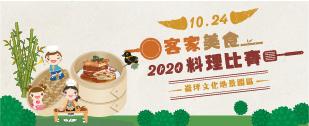 2020客家美食料理比賽