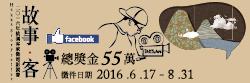 故事.客 - 2016桃園客家微電影競賽臉書粉絲專頁