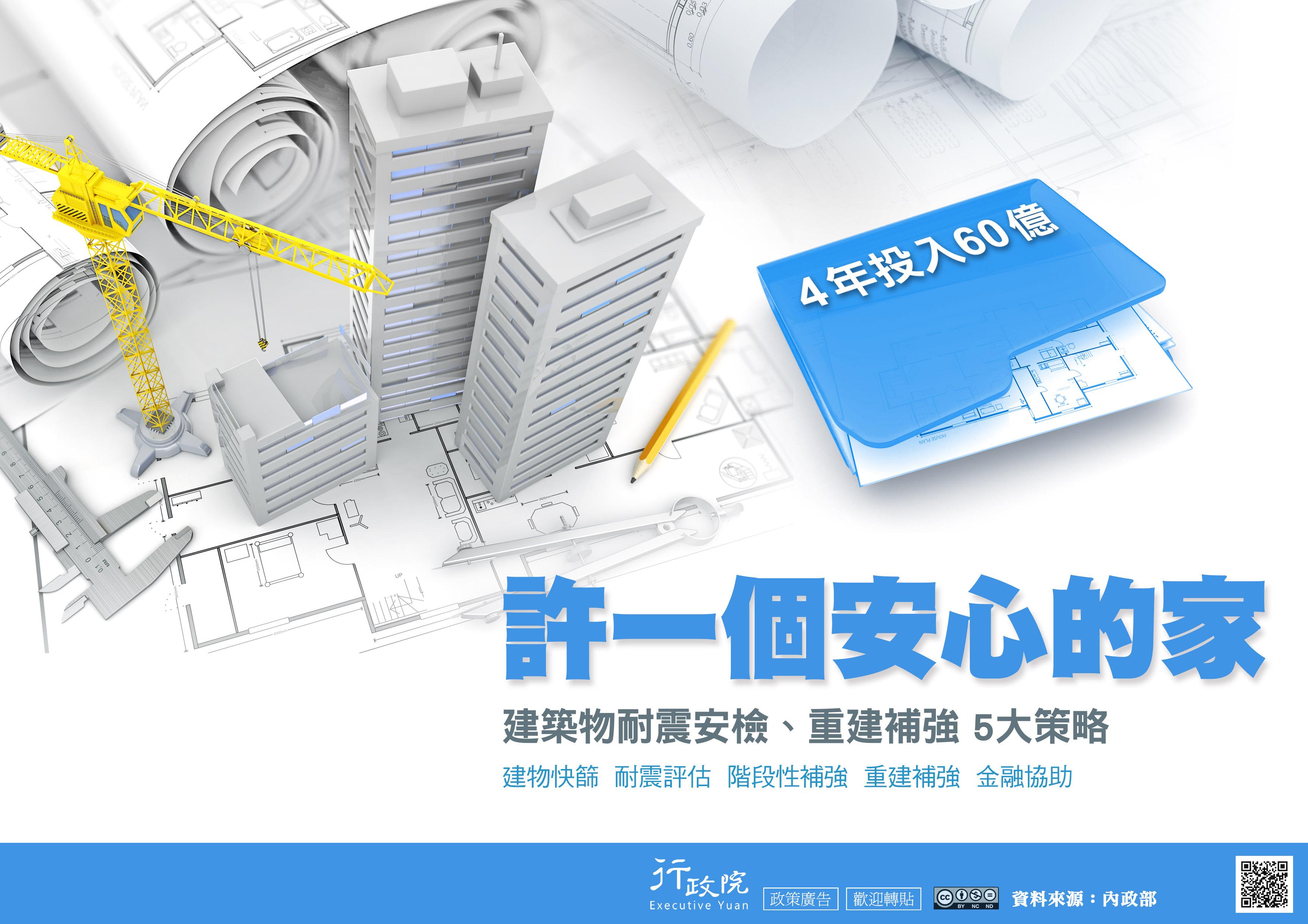 「全國建築物耐震安檢暨輔導重建補強」政策eDM