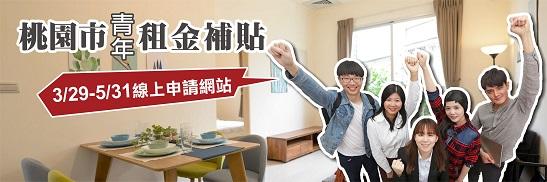 107年度青年租金補貼線上申請網站