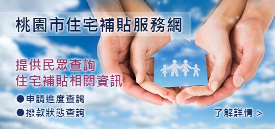 住宅補貼服務網
