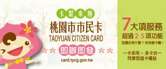 市民卡網路申請