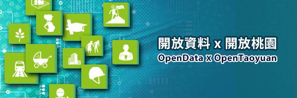 桃園市政府開放資料平台