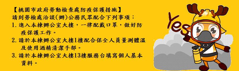 桃園市政府勞動檢查處防疫保護措