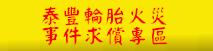 泰豐輪胎火災事件求償專區(開啟新視窗)