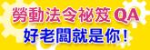 勞動法令秘笈QA(開啟新視窗)