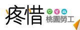 桃園勞動季刊(開啟新視窗)