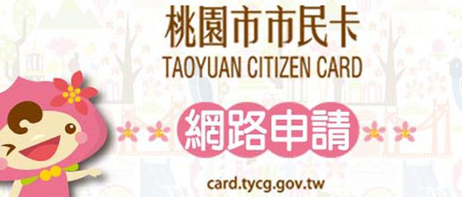 桃園市市民卡網路申請