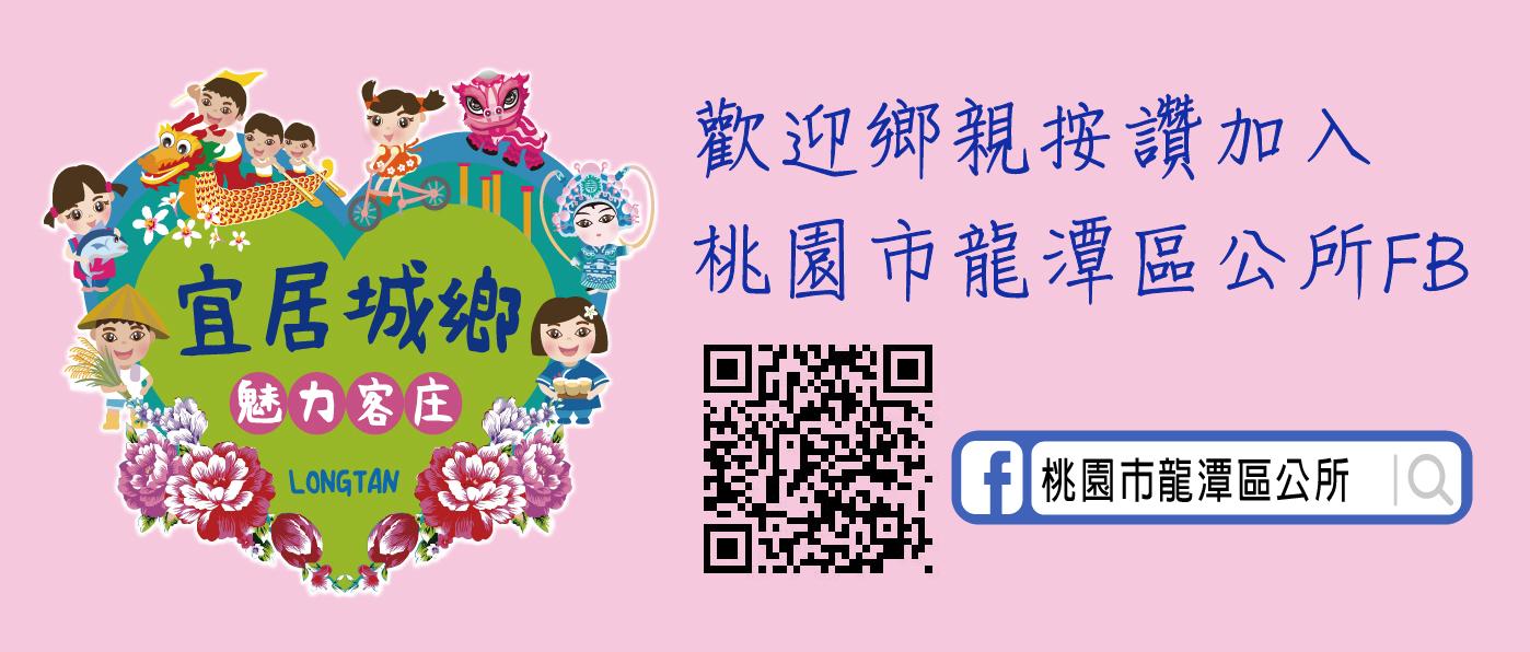 龍潭區公所Facebook粉絲專頁