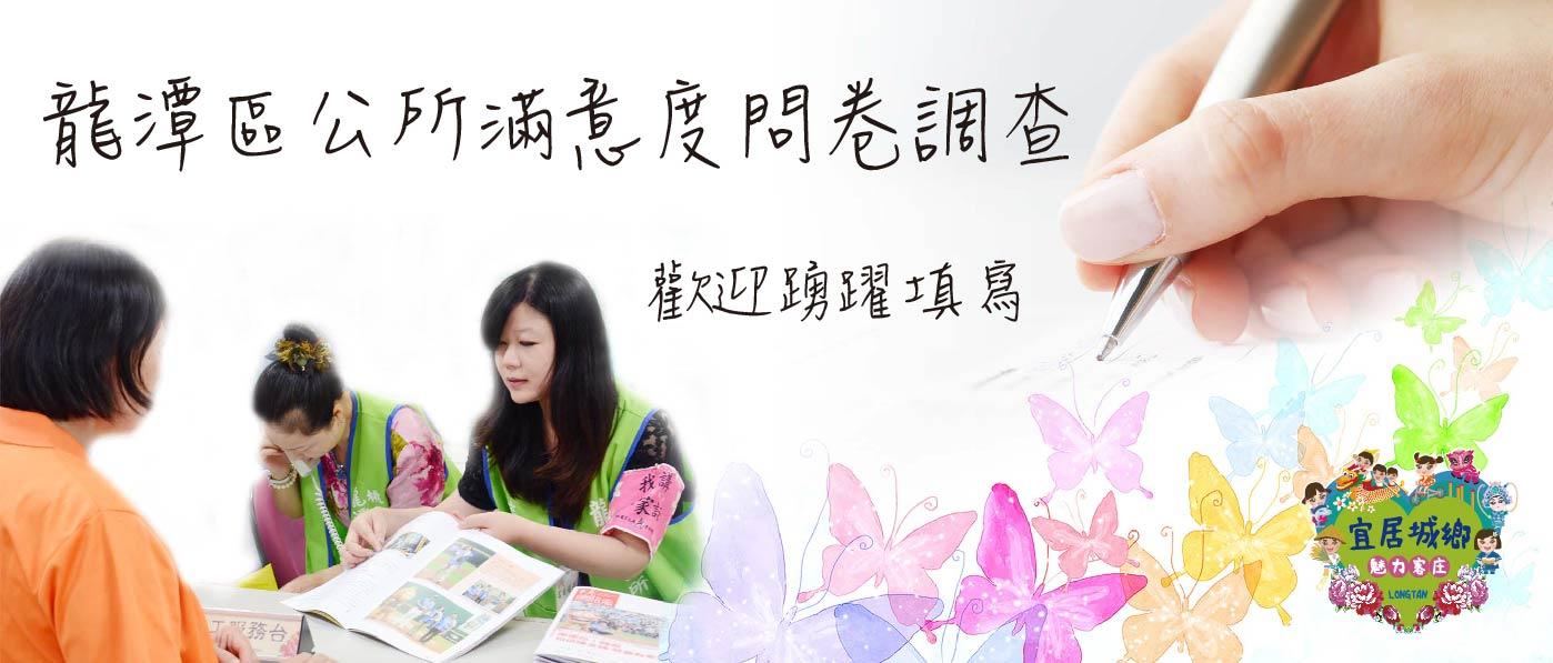 龍潭區公所滿意度問卷調查