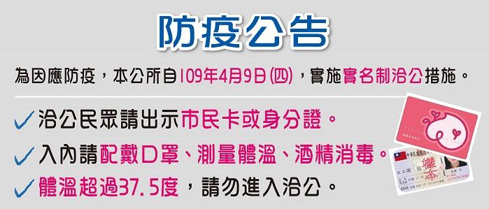 為因應新冠肺炎防疫, 桃園市龍潭區公所自4/9(四)起實施洽公實名制