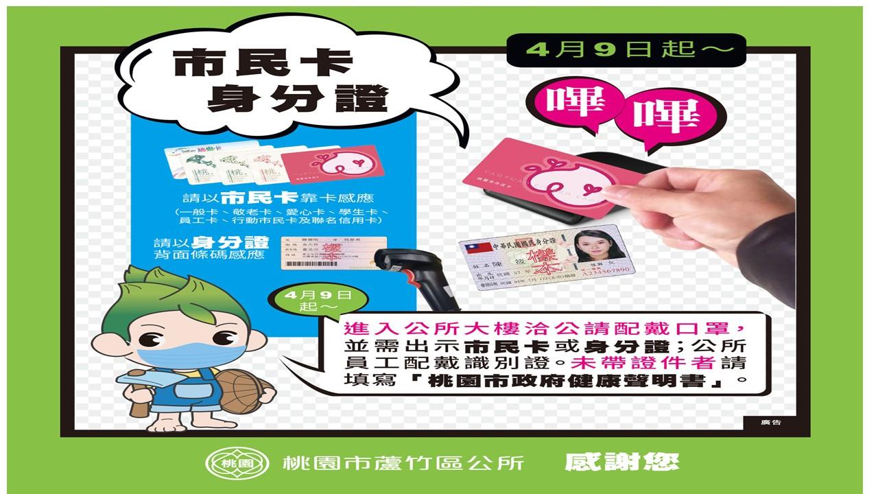4月9日起為防範疫情所需,蘆竹區公所行政大樓實施實名制洽公。