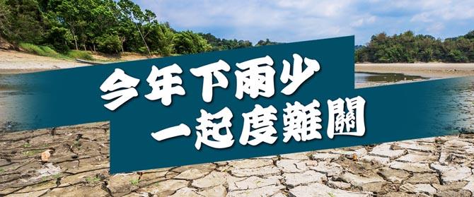經濟部水利署-抗旱節水專區