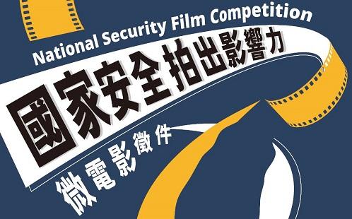 法務部調查局 「國家安全 拍出影響力」百萬微電影徵件活動