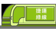 捷運 綠線