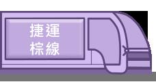 捷運 棕線
