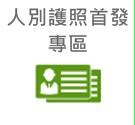 人別護照首發專區(開啟新視窗)