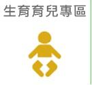 生育育兒津貼(開啟新視窗)
