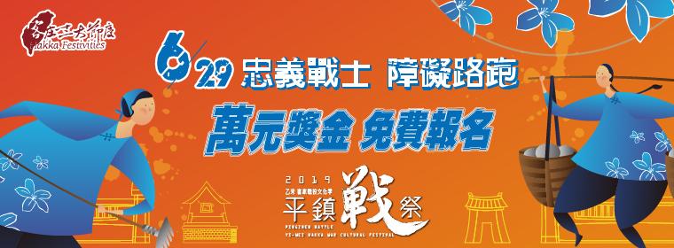 2019年乙未客家戰役文化季-平鎮戰祭圖