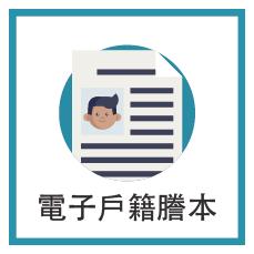 電子戶籍謄本申請(開啟新視窗)
