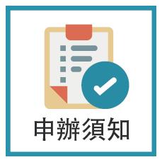 戶籍登記申辦須知(開啟新視窗)
