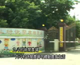 九斗休閒農場(台語)(2008拍攝)
