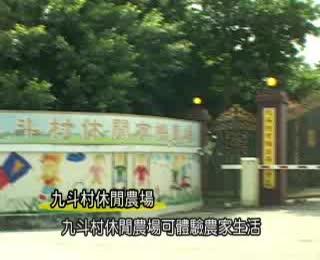 九斗休閒農場(國語)(2008拍攝)