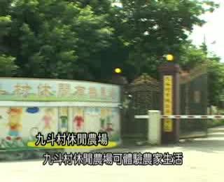 九斗休閒農場(客語)(2008拍攝)