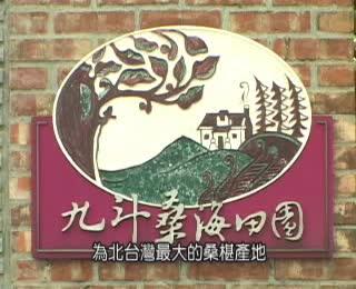 九斗桑海田園(台語)(2008拍攝)