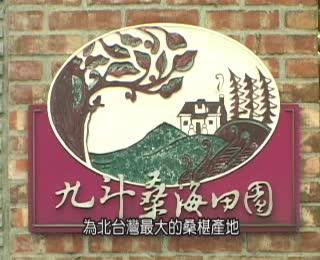 九斗桑海田園(國語)(2008拍攝)