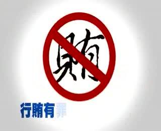 法務部廉政署-宣導廣告-行賄有罪篇
