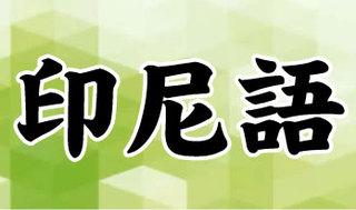 外勞Let's GO樂遊桃花園宣導影片-印尼語