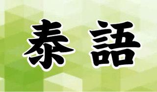 外勞Let's GO樂遊桃花園宣導影片-泰語