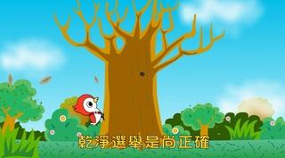 反賄選教育宣導片–啄木鳥動畫
