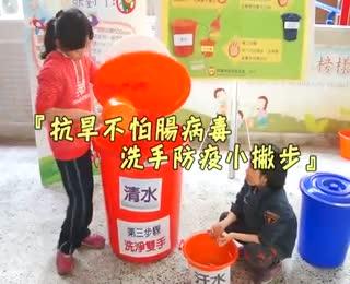 「三桶水」之洗手小撇步影片篇含音樂