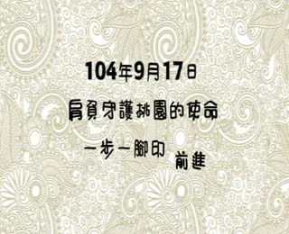 登革熱感恩影片(104.11.13)