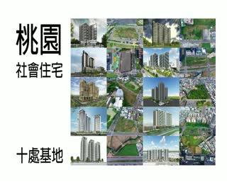桃園市中路二號基地開工典禮簡報影片