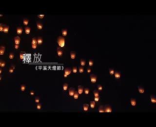 106年2月行政院政策溝通短片 5-臺灣宗教文化地圖