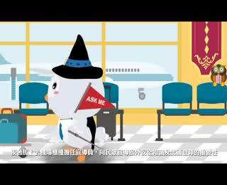 106年3月行政院政策溝通短片 2-旅外安全-跟著波鴿一起做登錄part2