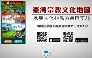 臺灣宗教文化地圖宣傳影片