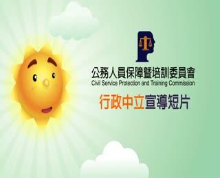 106年行政中立宣導動畫短片