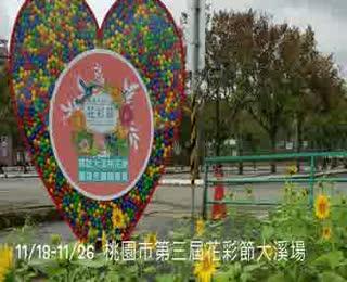 2017桃園市第三屆花彩節-大溪場