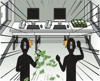 政府防制洗錢宣導-洗黑錢篇